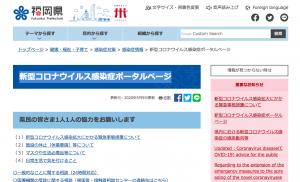福岡県ホームページスクリーンショット