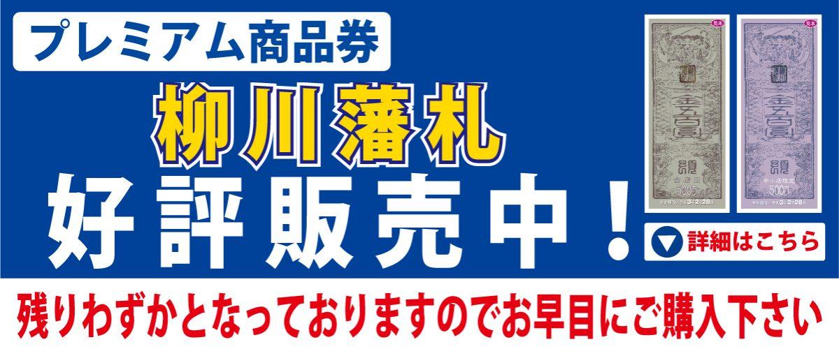 cropped-藩札バナー.jpg