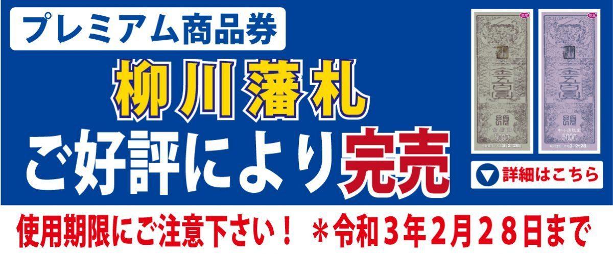 cropped-cropped-cropped-HPバナーテンプレート商品券.jpg