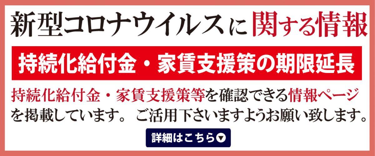 柳川 福岡 コロナ