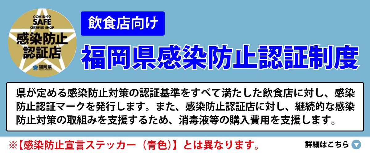 会議所HPバナー福岡県感染防止認証制度