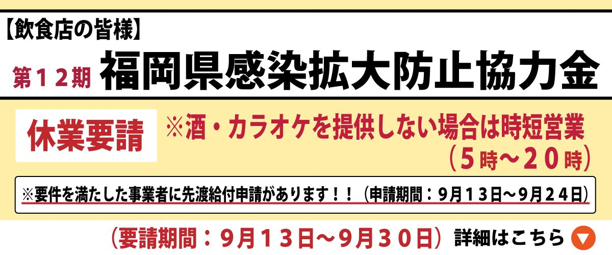 cropped-会議所HPバナー最新テンプレ第12期感染.jpg