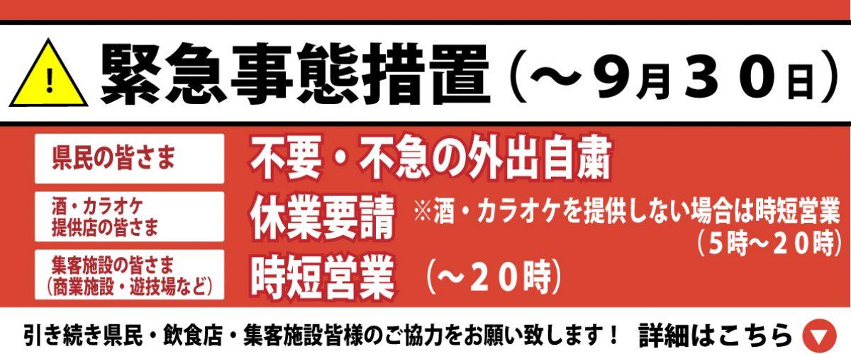 cropped-会議所HPバナー最新緊急事態措置-9月30日.jpg